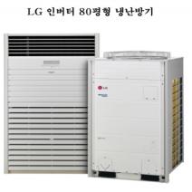 스탠드형 냉난방기(80~83평형), 프리미엄인버터